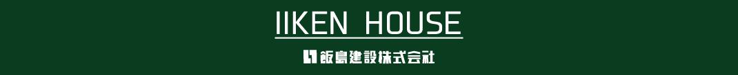 IIKEN HOUSE 飯島建設株式会社
